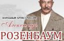 "Александр Розенбаум и его ""Старая Армия"""