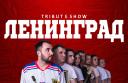 """Ленинград: большое tribute show от группы """"Невский проспект"""""""