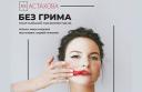 "Ах Астахова - ""Без грима"" поэтический моноспектакль"