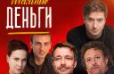 """Спектакль """"Шальные деньги"""""""