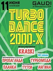Turbo Dance: концерт